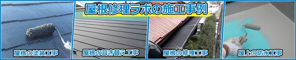 屋根修理ラボの施工事例