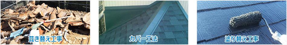 屋根修理工法の耐用年数