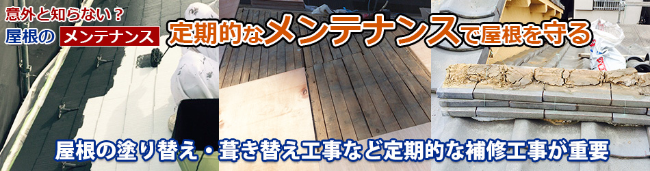 屋根の塗り替え・葺き替え工事など定期的な補修工事が重要
