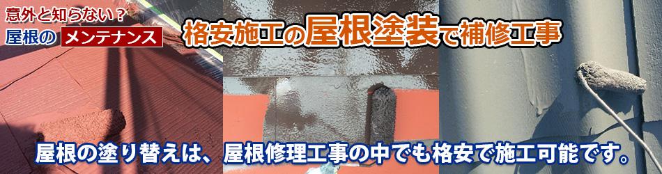 屋根の塗り替えは、屋根修理工事の中でも格安で施工可能です。