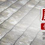 屋根修理の料金・費用を工事別にチェック