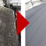 東京都荒川区の屋根カバー工法の施工事例