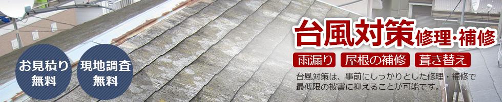 台風対策の屋根修理・補修工事