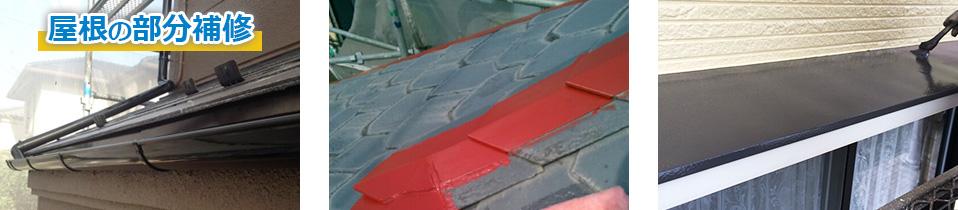 屋根の部分補修工事の費用の目安
