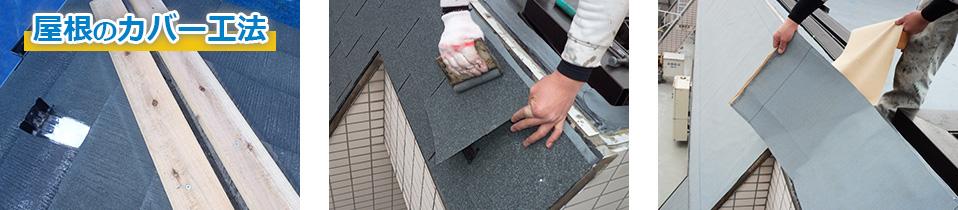屋根のカバー工法の費用の目安