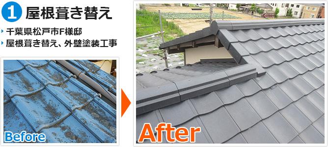 千葉県松戸市の屋根葺き替え工事の施工事例