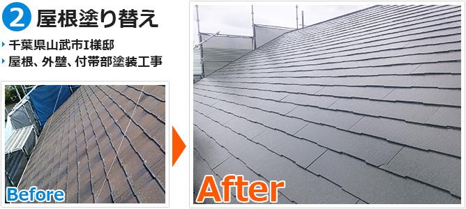 千葉県山武市の屋根塗り替え工事の施工事例