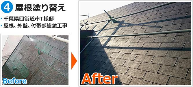 千葉県四街道市一般住宅の屋根塗装工事の施工事例