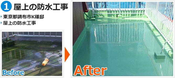 調布市住宅の屋上防水工事施工事例