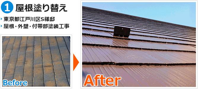江戸川区戸建て住宅の屋根塗装工事の施工事例
