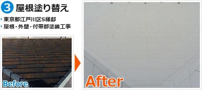 ガイナを使った屋根塗装工事の施工事例