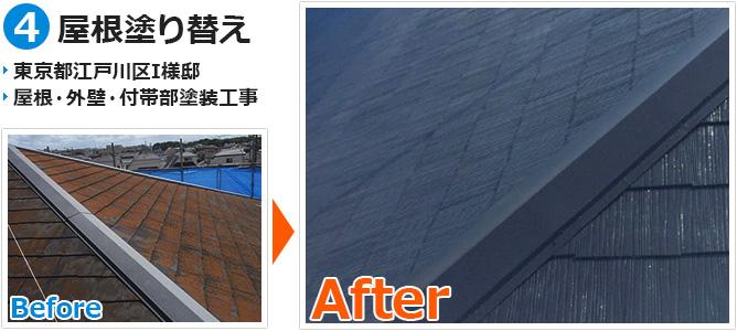 江戸川区一般住宅の屋根塗装工事の施工事例