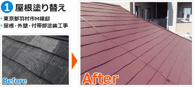 羽村市戸建て住宅の屋根塗り替え工事