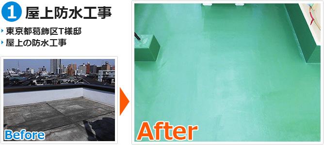 葛飾区一般住宅の屋上防水工事の施工事例