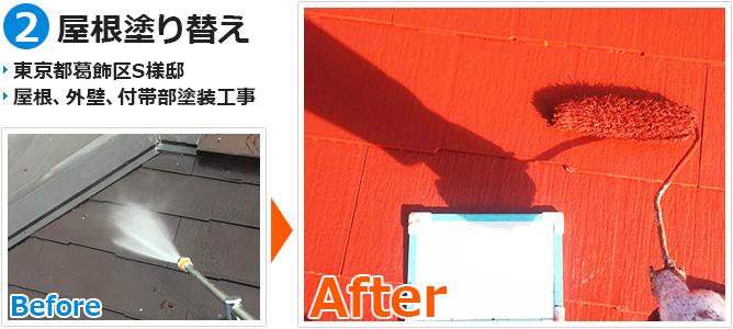 葛飾区一般住宅の屋根塗装工事の施工事例