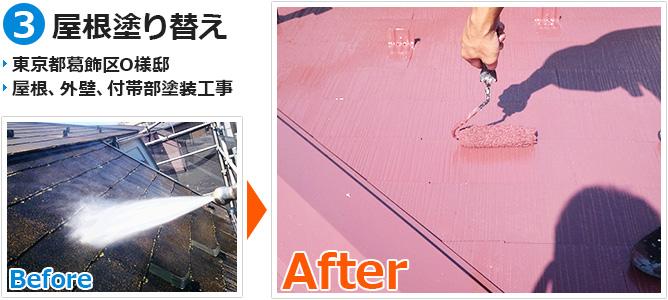 葛飾区一般十t区の屋根塗装工事の施工事例