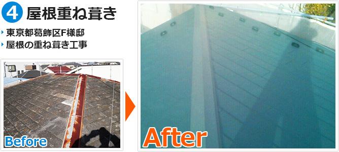 葛飾区屋根重ね葺き工事の施工事例