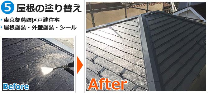 葛飾区一般住宅の屋根塗り替え工事