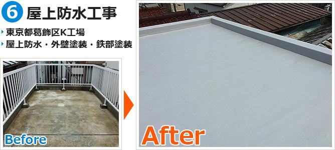 葛飾区工場の屋上防水工事