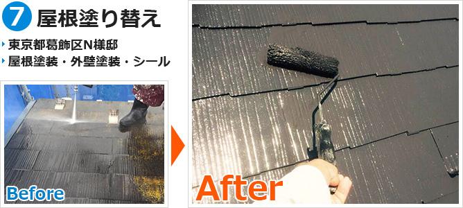 葛飾区戸建住宅の屋根塗り替え工事