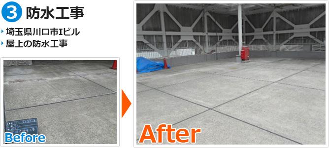 埼玉県川口市ビルの屋上防水工事の施工事例