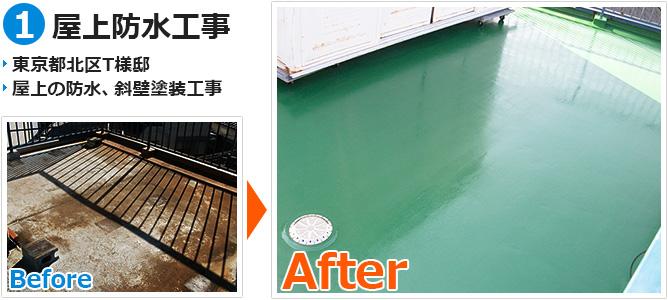 東京都北区一般住宅の屋上防水工事の施工事例
