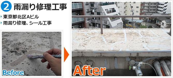 東京都北区ビルの雨漏り修理工事の施工事例