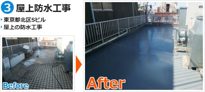 東京都北区ビルの屋上防水工事の施工事例