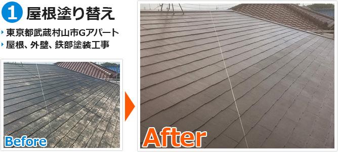 武蔵村山市アパートの屋根塗装工事