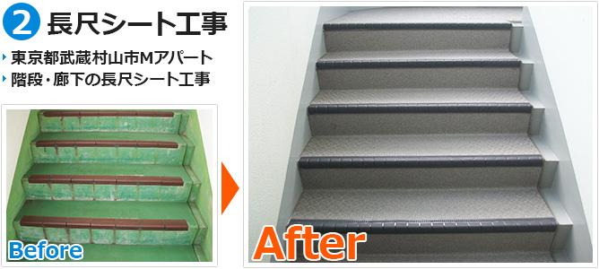 武蔵村山市アパートの階段・廊下長尺シート工事