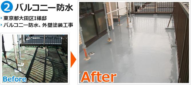 大田区戸建て住宅のバルコニー防水工事の施工事例