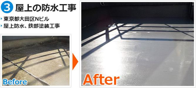 大田区ビルの屋上防水工事の施工事例