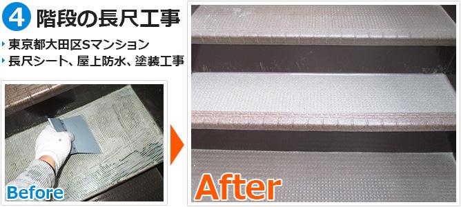 大田区マンションの外階段長尺シート工事の施工事例