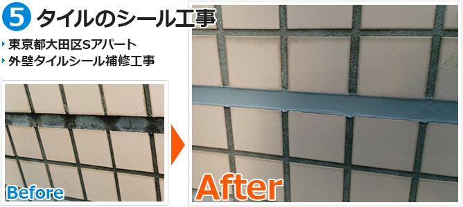 大田区アパートのタイル補修工事の施工事例