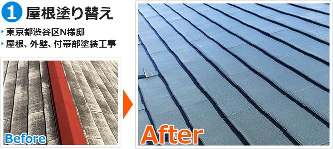 渋谷区の屋根修理工事の施工事例01-屋根塗装