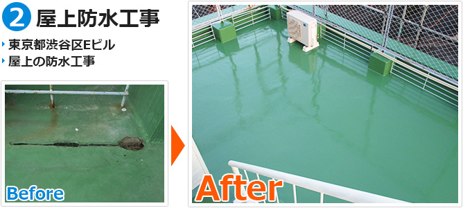 渋谷区ビルの屋上防水工事の施工事例