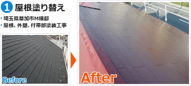 埼玉県草加市一般住宅の屋根塗装工事の施工事例