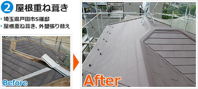 埼玉県戸田市一般住宅の屋根重ね葺き工事の施工事例