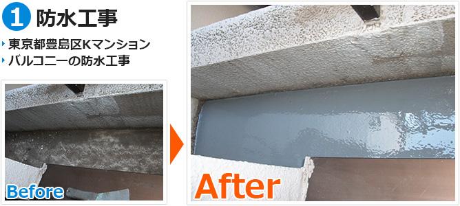 豊島区マンションバルコニー防水工事の施工事例