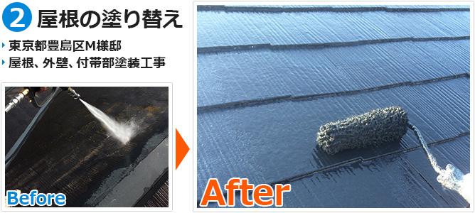 豊島区住宅の屋根塗装工事の施工事例