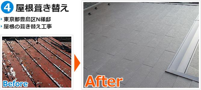 豊島区戸建て住宅の屋根葺き替え工事の施工事例