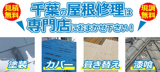 千葉県の屋根修理は専門店におまかせ!