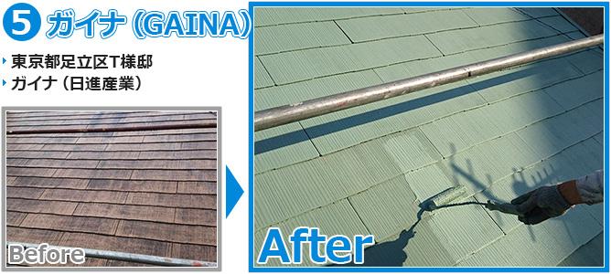 足立区の断熱塗料を使った屋根塗装工事