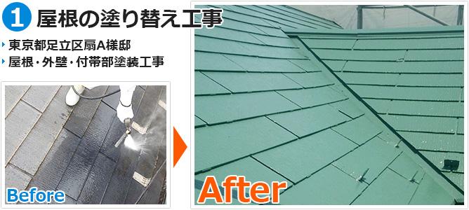 東京都足立区扇の屋根塗装工事