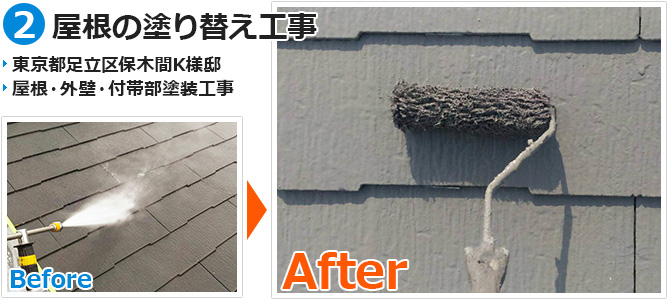足立区保木間の屋根塗装工事
