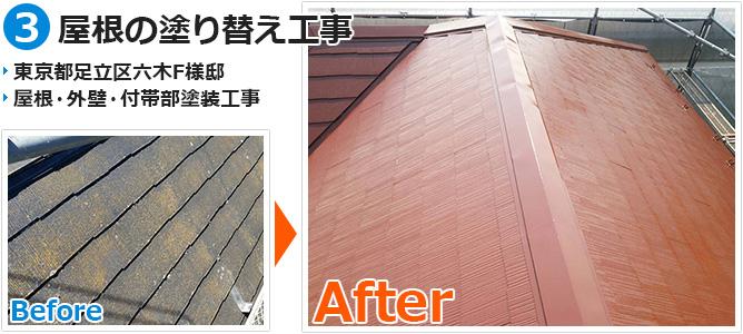東京都足立区六木の屋根塗装工事