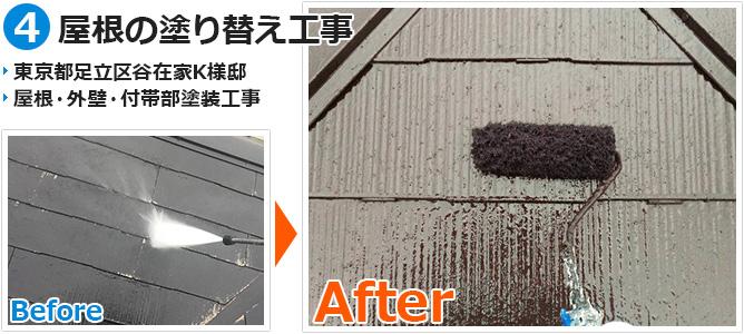 東京都足立区谷在家の屋根塗装工事