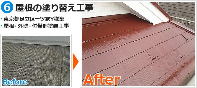 東京都足立区一ツ家の屋根塗装工事