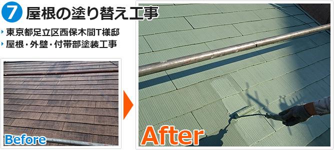 東京都足立区西保木間の屋根塗装工事