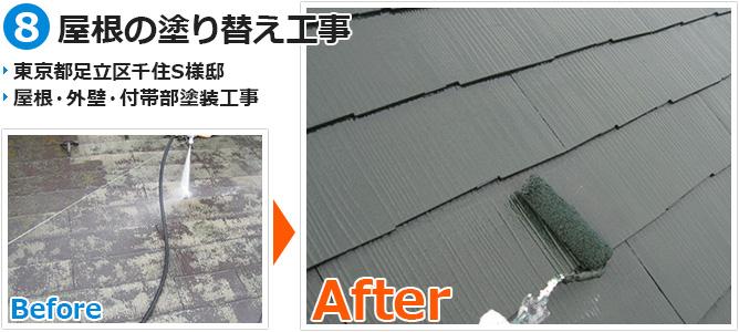 東京都足立区千住の屋根塗装工事
